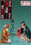 弐十手物語68 那智滝祈誓恋唄-電子書籍