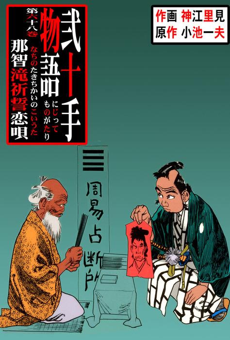 弐十手物語68 那智滝祈誓恋唄拡大写真