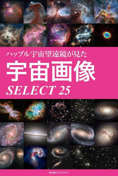 ハッブル宇宙望遠鏡が見た宇宙画像 SELECT 25拡大写真