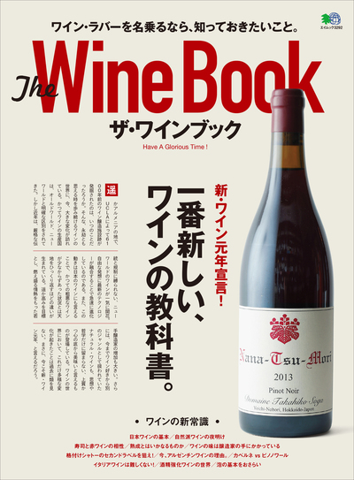 The Wine Book-電子書籍