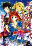 アルトレオの空賊姫 暁天の少女と世界の鍵-電子書籍