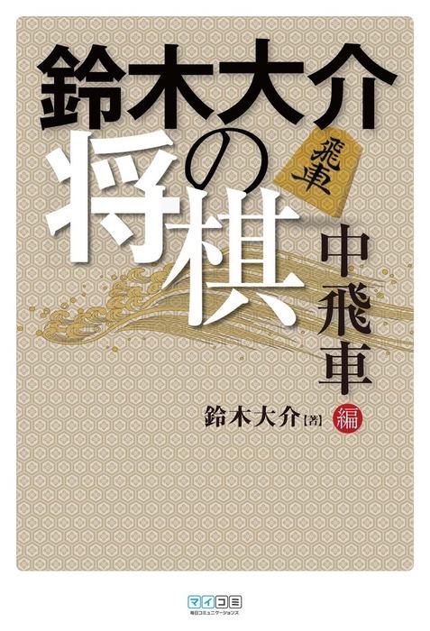 鈴木大介の将棋 中飛車編拡大写真