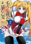 千の魔剣と盾の乙女: 2-電子書籍