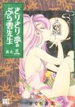 きりきり亭のぶら雲先生 (3)-電子書籍