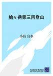 槍ヶ岳第三回登山-電子書籍