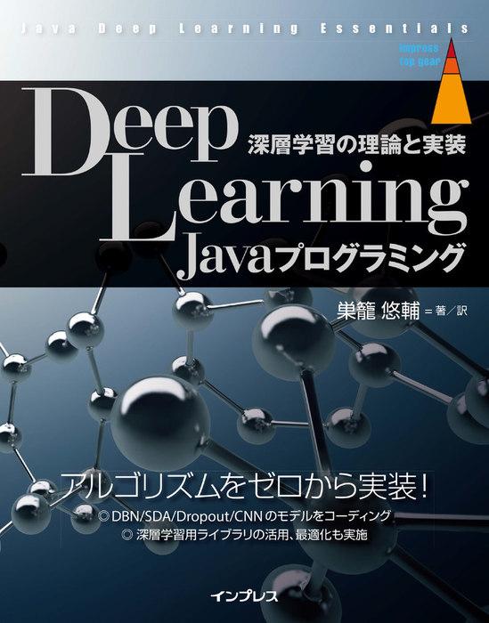 Deep Learning Javaプログラミング 深層学習の理論と実装拡大写真