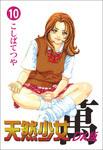 天然少女萬DX版 10巻-電子書籍