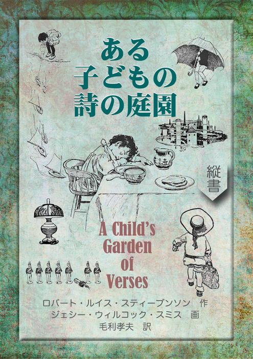 ある子どもの詩の庭園拡大写真