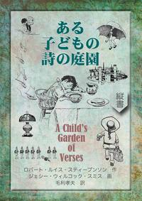 ある子どもの詩の庭園-電子書籍