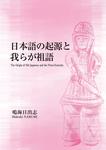 日本語の起源と我らが祖語-電子書籍