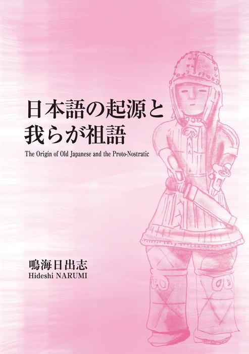 日本語の起源と我らが祖語-電子書籍-拡大画像