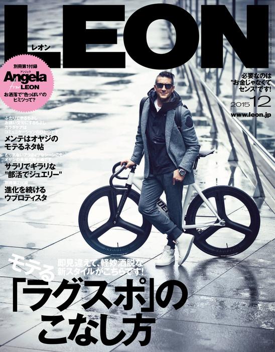 LEON 2015年 12月号-電子書籍-拡大画像