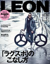 LEON 2015年 12月号