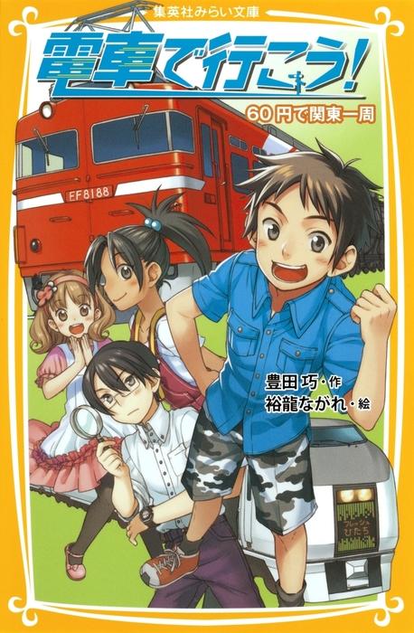 電車で行こう! 60円で関東一周拡大写真