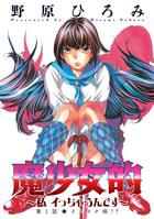 「魔少女的~私 イっちゃうんです~ 分冊版(アクションコミックス)」シリーズ