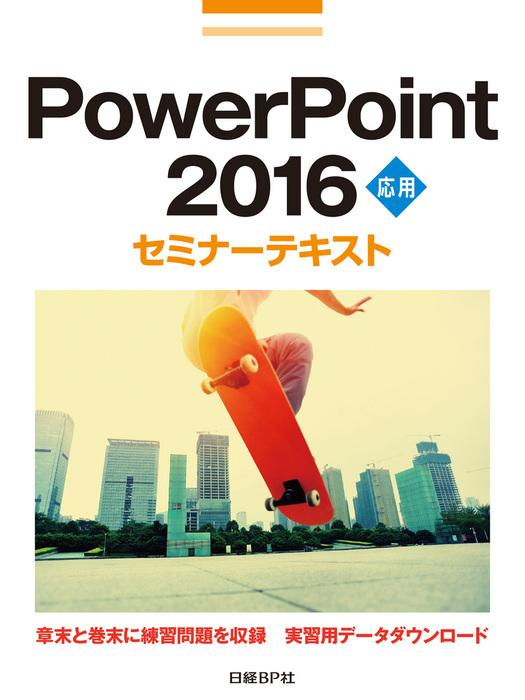 PowerPoint 2016 応用 セミナーテキスト拡大写真