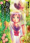 新・時空のクロス・ロード 緑の指の女の子-電子書籍