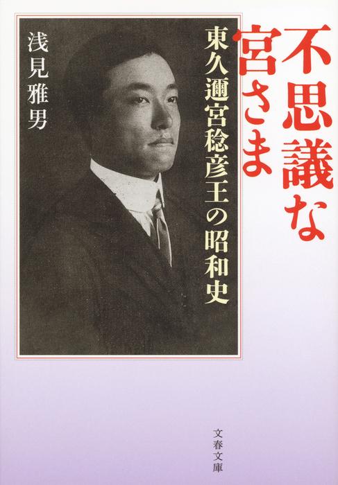 不思議な宮さま 東久邇宮稔彦王の昭和史-電子書籍-拡大画像