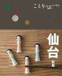 ことりっぷ 仙台 松島-電子書籍