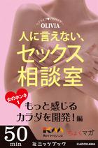 人に言えない、セックス相談室 女のホンネ(1)~もっと感じるカラダを開発!編~