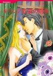 ギリシア式愛の闘争-電子書籍