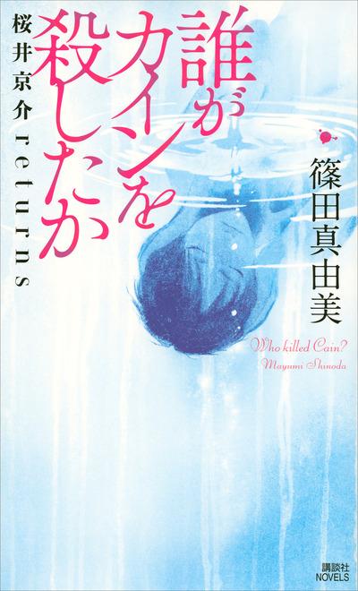 誰がカインを殺したか 桜井京介returns-電子書籍