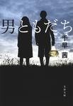 男ともだち-電子書籍
