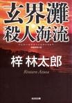 玄界灘殺人海流-電子書籍