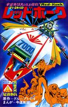 アオシマ・コミックス