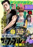 ヤングマガジン 2016年41号 [2016年9月12日発売]-電子書籍