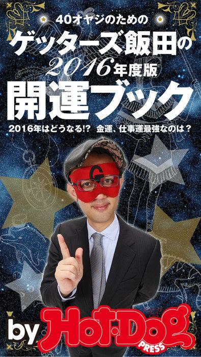 バイホットドッグプレス ゲッターズ飯田の 開運ブック 2015年 11/6号拡大写真
