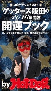 バイホットドッグプレス ゲッターズ飯田の 開運ブック 2015年 11/6号