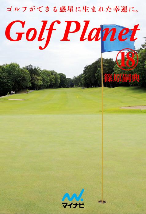 ゴルフプラネット 第18巻 ゴルフコースを知り尽くす快感拡大写真