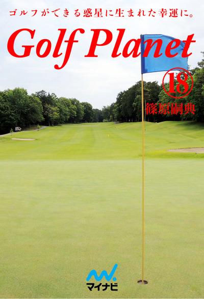 ゴルフプラネット 第18巻 ゴルフコースを知り尽くす快感-電子書籍