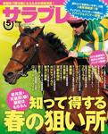サラブレ 2017年5月号-電子書籍
