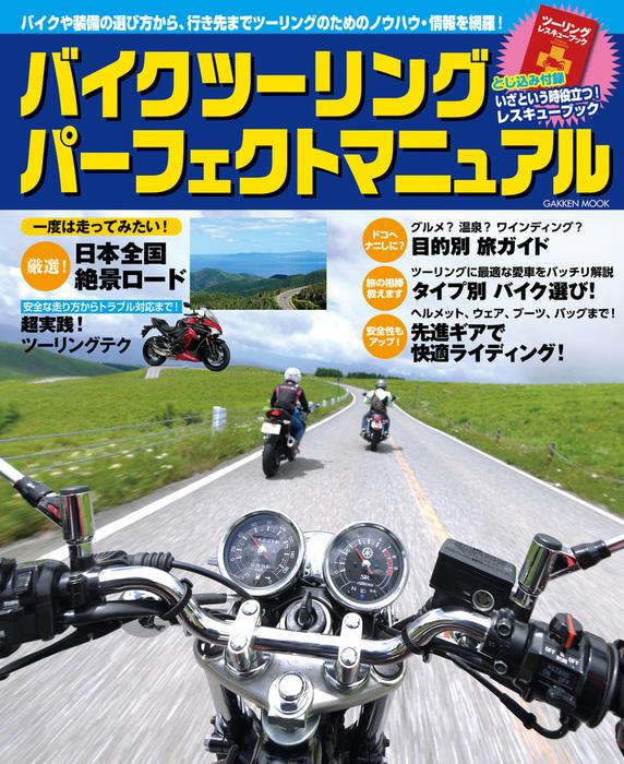 バイクツーリング パーフェクトマニュアル-電子書籍-拡大画像