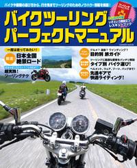 バイクツーリング パーフェクトマニュアル-電子書籍