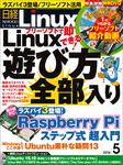 日経Linux(リナックス) 2016年 5月号 [雑誌]-電子書籍