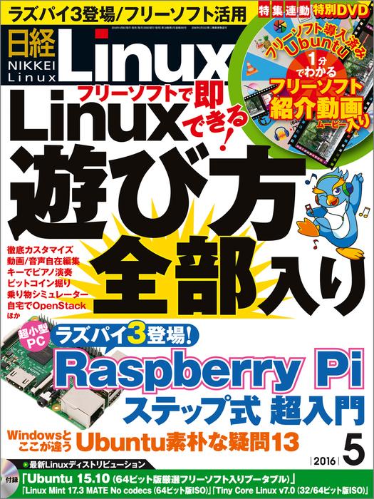 日経Linux(リナックス) 2016年 5月号 [雑誌]拡大写真