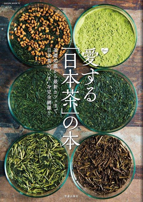 愛する「日本茶」の本拡大写真