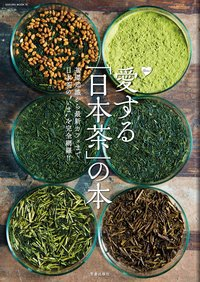 愛する「日本茶」の本-電子書籍