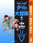 DRAGON QUEST―ダイの大冒険―【期間限定無料】 5-電子書籍