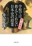 学校では教えてくれない日本史の授業 悪人英雄論-電子書籍