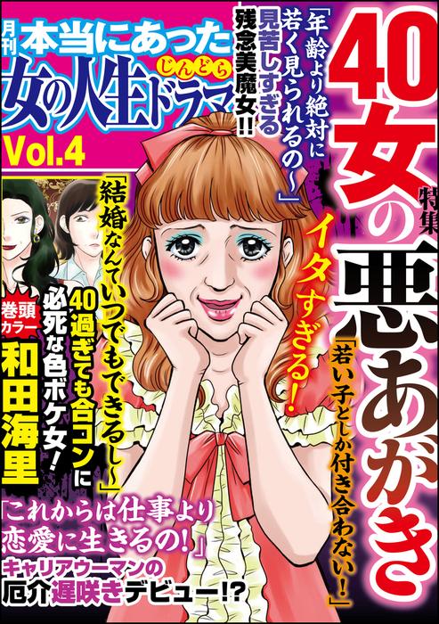 本当にあった女の人生ドラマ40女の悪あがき Vol.4-電子書籍-拡大画像
