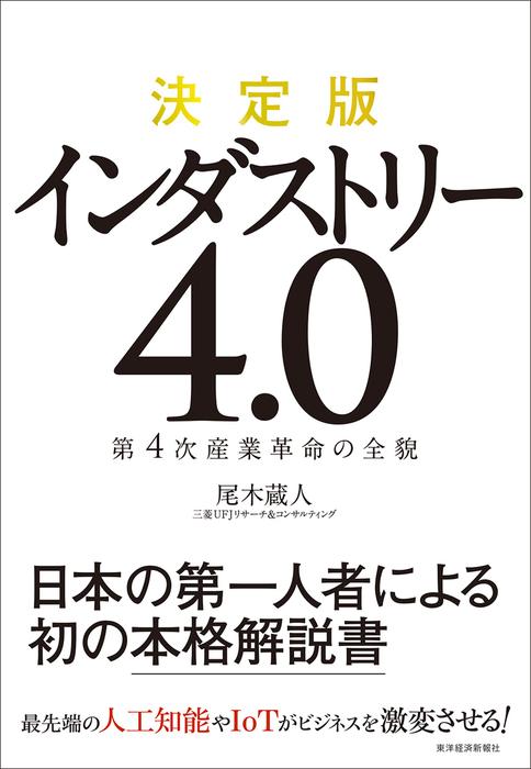 決定版 インダストリー4.0―第4次産業革命の全貌-電子書籍-拡大画像