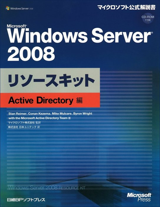 Microsoft Windows Server 2008リソースキット Active Directory編拡大写真