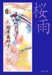 桜雨-電子書籍