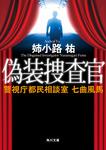 偽装捜査官 警視庁都民相談室 七曲風馬-電子書籍