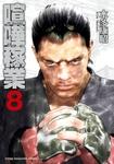 喧嘩稼業(8)-電子書籍