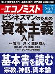 週刊エコノミスト (シュウカンエコノミスト) 2017年05月02・09日合併号-電子書籍